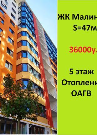 1 комн. (47м2) квартира ЖК Малинки 1 секция ОАГВ Без комиссии