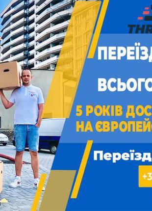 Швидкий переїзд з ВАНТАЖНИКАМИ по Львову та області