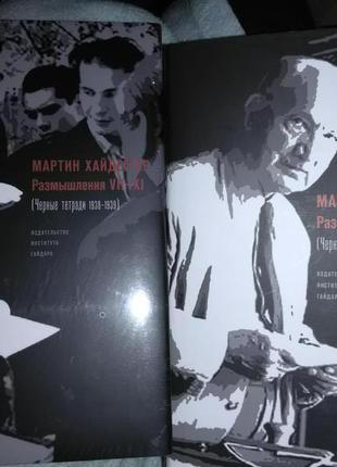 """Мартин Хайдеггер Черные тетради"""" в 2-х книгах"""
