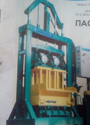 Пресс гидравлический вибрационный для производства шлакоблока
