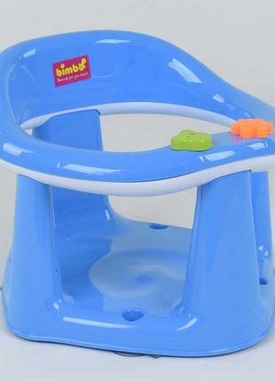 Детское сиденье, стульчик для купания на присосках Bimbo голубой