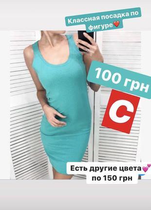 Платье майка голубое