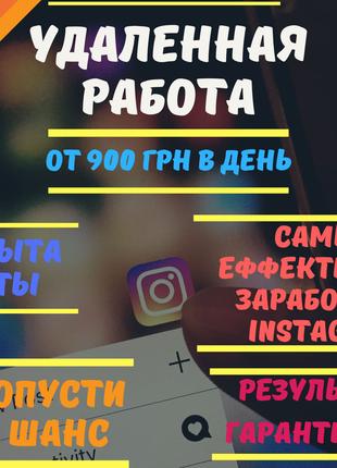 Работа Администратор Instagram аккаунта