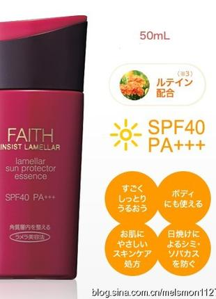 FAITH Солнцезащитная ламеллярная эссенция Азиатская косметика