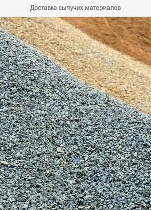 Песок, Щебень, Отсев, Шлак, Цемент Нал/Безнал