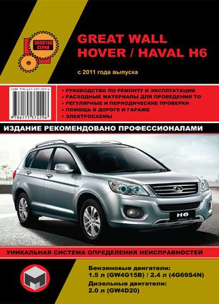 Great Wall Hover H6 / Haval H6. Руководство по ремонту. Книга
