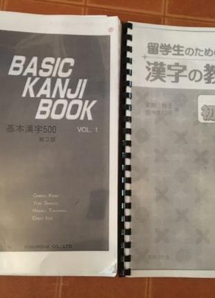 Kanji Book. Учебники по иероглифам
