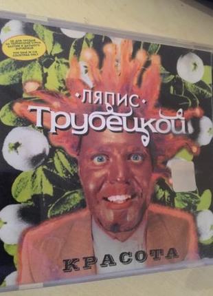 Ляпис Трубецкой CD. Красота