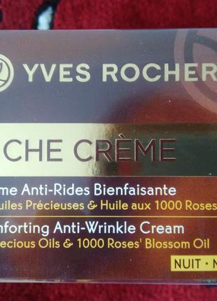 Ночной Благотворный Крем от Морщин Ив Роше Yves Rocher Подарок