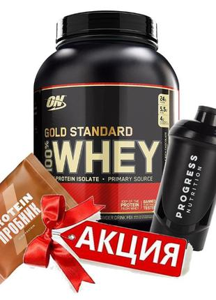 Протеин Optimum Nutrition Gold Standard 100% Whey 2273g Original