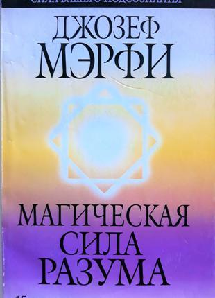 Джозеф Мэрфи «Магическая сила разума»