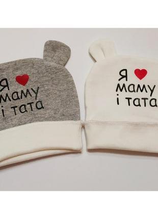 Шапочки с ушками для новорожденных (байковые)