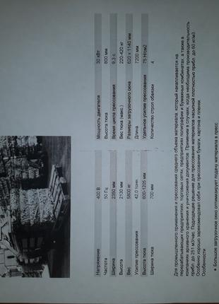 Канальный автоматический пресс HSM VK 4212
