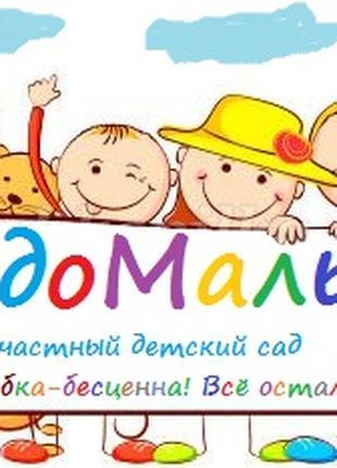 Частный детский сад  ЧудоМалыши