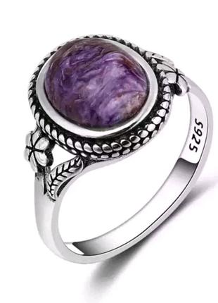 Чароит кольцо с серебром 925 проба. Размер 16