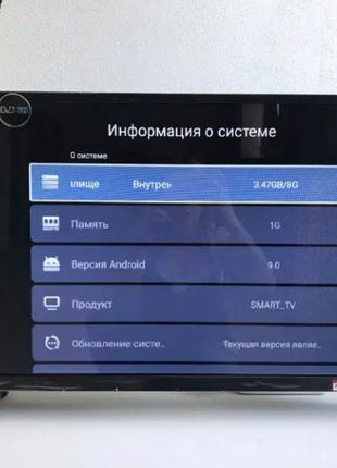 "Телевизор Smart TV 32"" Android 9.0 Wi-Fі/ T2/FULL HD"