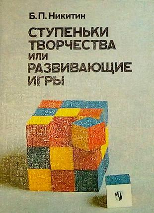 «Ступеньки творчества или развивающие игры» Б.Никитин.
