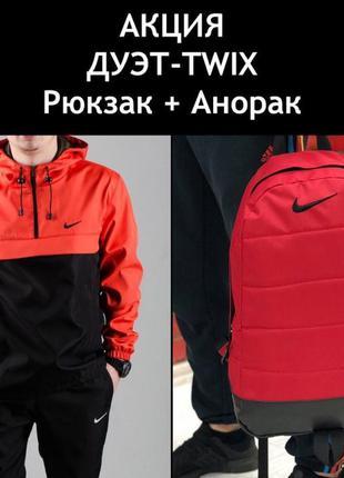 Дуэт -twix анорак оранжево- черный + рюкзак красный