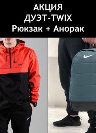 Дуэт -twix анорак оранжево- черный + рюкзак серый