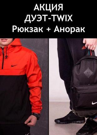 Дуэт анорак оранжево- черный + рюкзак черный
