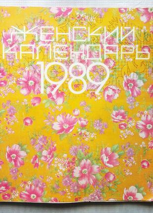 Женский Календарь 1989, Журнал