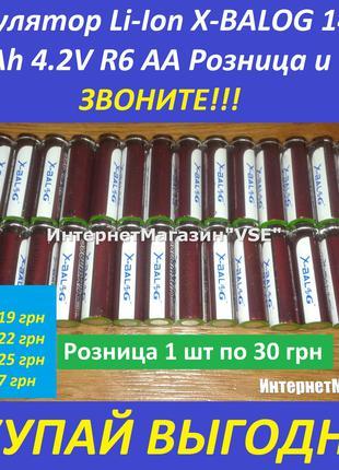Аккумулятор Li-Ion X-BALOG 14500 5800mAh 4.2V R6 AA  30 грн