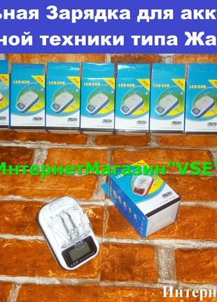 Зарядное устройство адаптер для мобильных телефонов LCD Жабка 60
