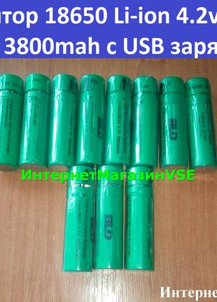 Аккумулятор 18650 Li-ion 4.2v BLD USB 18650 3800mah c USB зарядко