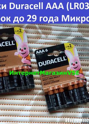 Батарейки Duracell AAA (LR03) MN2400 6 шт срок до 29 года Микропа