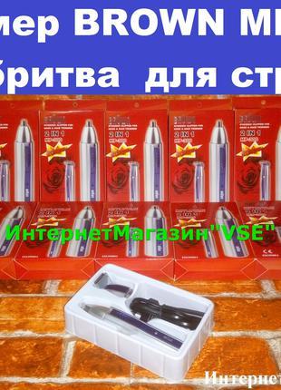 Удобная Машинка - Триммер 2 в 1 для Стрижки Волос BRAUN MP-300