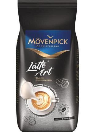 Кофе в зернах Movenpick Latte Art 1 кг. (Германия)
