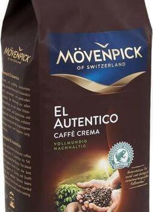 Кофе в зернах Movenpick El Autentico 1кг, (Германия)