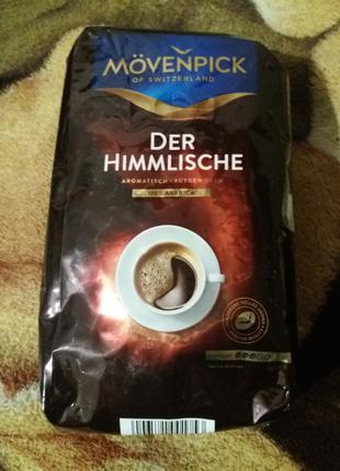 Кофе в зернах Movenpick der Himlische, в зернах, 500г.