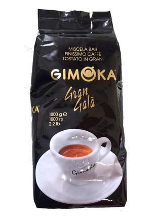 Кофе в зернах Gimoka Black (Gran Gala) 1кг
