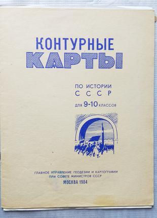 Контурные карты по истории СССР,  9-10 класс, 1984