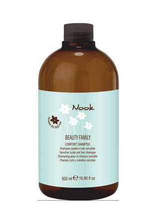 Nook beauty family comfort шампунь для чувствительной кожи головы