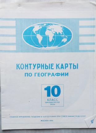 Контурные карты по географии, 10 класс, 1990