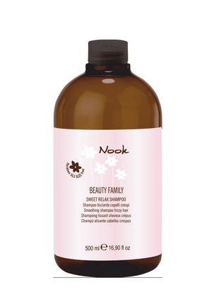 Nook beauty family sweet relax шампунь для завитых волос