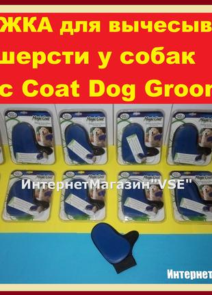 Варежка от шерсти Magic Coat Dog Grooming ВАРЕЖКА для вычесывания