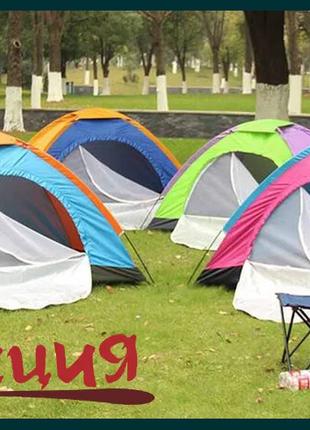 Палатка туристическая 2 3 4 местная. Кемпинговая
