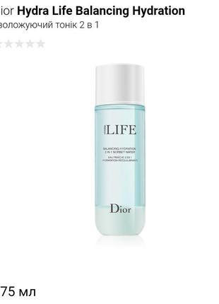Dior hydra life balancing hydration увлажняющий лосьон-с.