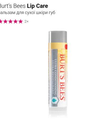 Burt's bee's lip care бальзам для сухой кожи губ 100%  натурал...