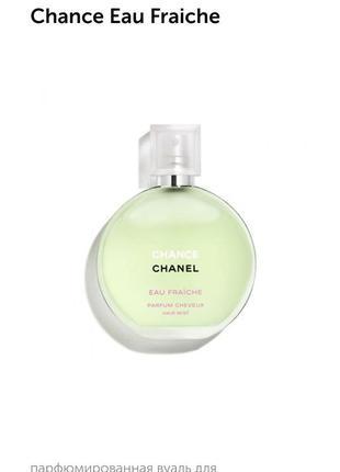 Chanel chance eau fraiche парфюмированная вуаль для волос