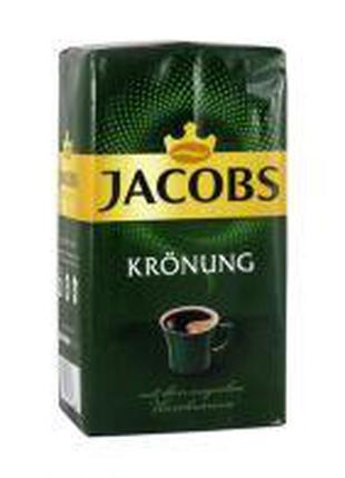 Кофе молотый Jacobs Kronung 500 г. (Германия)