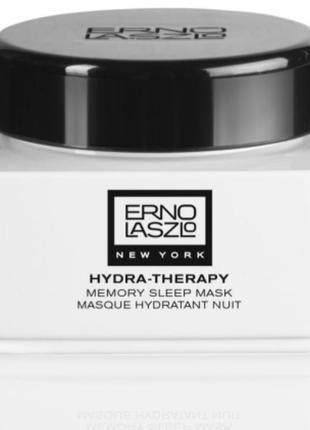 Erno laszlo hydratherapy memory ночная маска для лица
