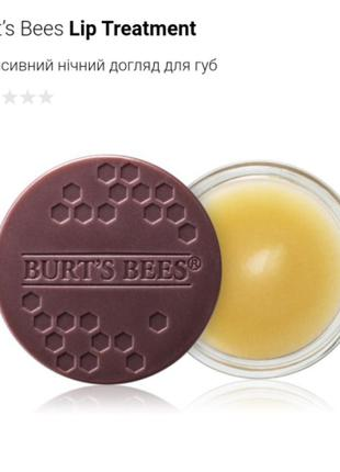 Burt's bees lip treatment бальзам для губ