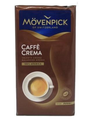 Кофе молотый Movenpick Cafe Crema  500 гр