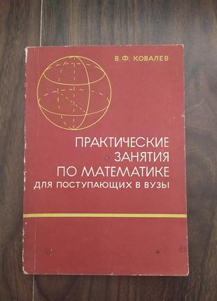 Ковалев В.Ф. Практические занятия по математике для поступающих