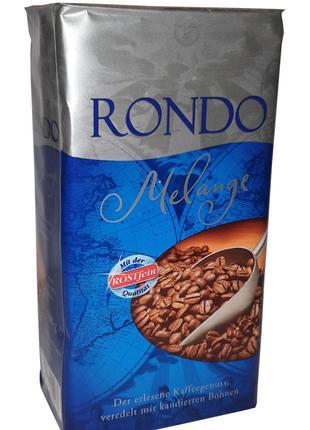 Кофе молотый RONDO Melange, 500 г,  Германия