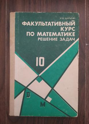 Шарыгин И.Ф. Факультативный курс по математике